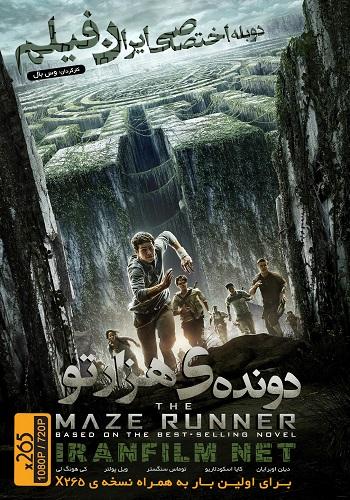 دانلود فیلم The Maze Runner دوبله فارسی