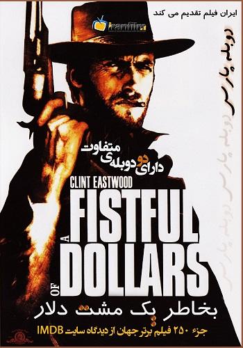 دانلود فیلم Per un pugno di dollari دوبله فارسی