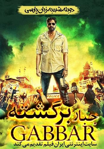 .::: دانلود فیلم Gabbar is Back 2015 دوبله فارسی