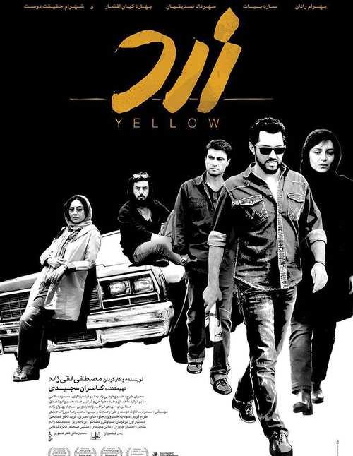دانلود فیلم جدید ایرانی زرد