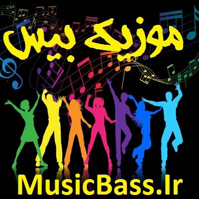 افتتاح کانال موزیک بیس | کانال موزیک بیس دار