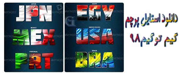 استایل های پرچمی برای فتوشاپ