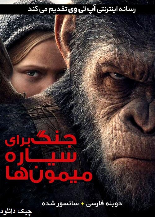 دانلود فیلم جدید War for the Planet of the Apes 2017 جنگ برای سرزمین میمون ها