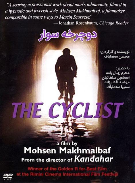 دانلود فیلم بایسیکلران Bicycleran با کیفیت عالی