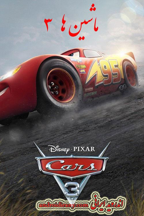 دانلود انیمیشن دوبله فارسی ماشین ها 3 Cars 3 2017