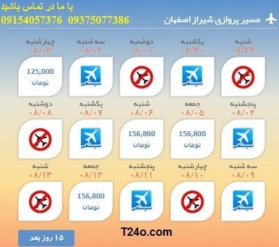 خرید بلیط هواپیما شیراز به اصفهان+09154057376