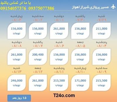 خرید بلیط هواپیما شیراز به اهواز+09154057376