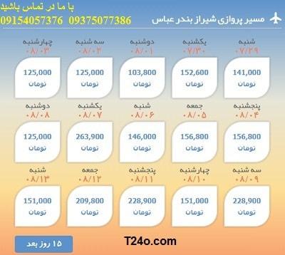 خرید بلیط هواپیما شیراز به بندرعباس+09154057376