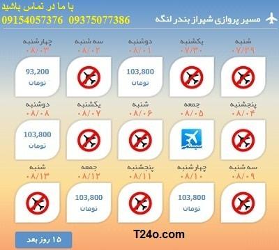 خرید بلیط هواپیما شیراز به بندرلنگه+09154057376
