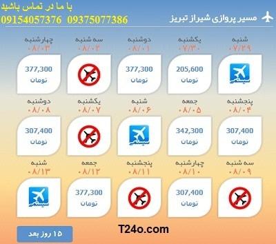 خرید بلیط هواپیما شیراز به تبریز+09154057376