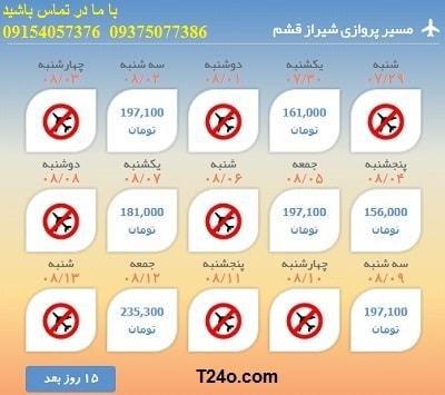 خرید بلیط هواپیما شیراز به قشم+09154057376