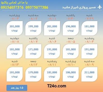 خرید بلیط هواپیما شیراز به مشهد+09154057376