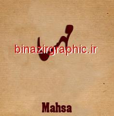 عکس نوشته اسم مهسا,عکس پروفایل اسم مهسا, استیکر اسم مهسا,تصویر نوشته اسم مهسا,لوگو اسم مهسا