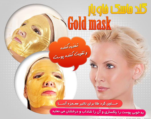 گلد ماسک Gold mask