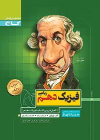 دانلود کتاب سیر تا پیاز فیزیک دهم ریاضی