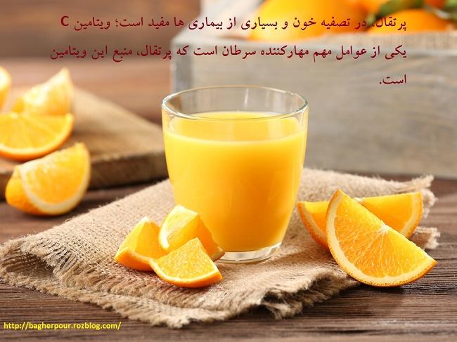 پرتقال...