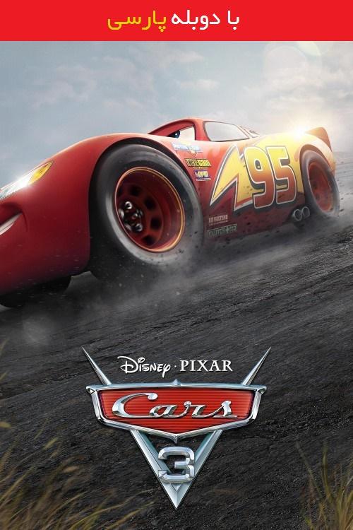 دانلود رایگان دوبله فارسی انیمیشن ماشین ها 3 Cars 3 2017