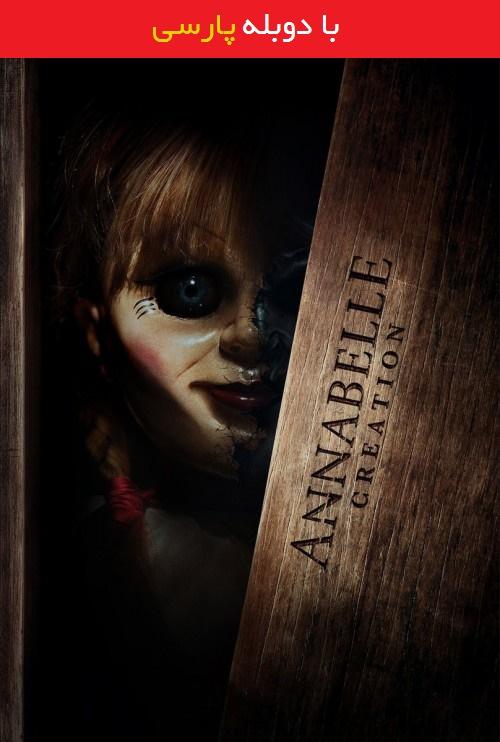 دانلود رایگان دوبله فارسی فیلم آنابل: آفرینش Annabelle: Creation 2017
