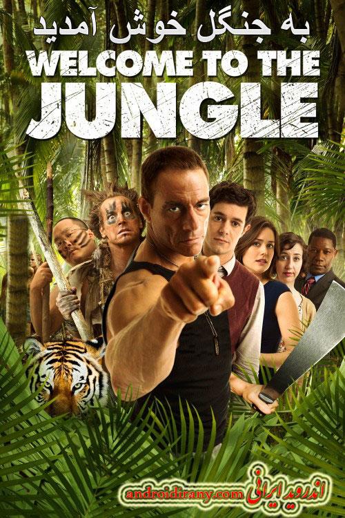 دانلود فیلم به جنگل خوش آمدید Welcome to the Jungle 2013