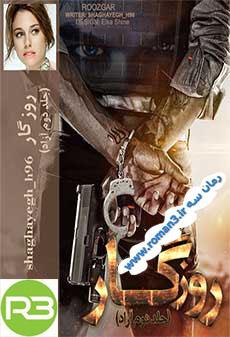 دانلود رمان روزگار(جلد دوم آزاد)