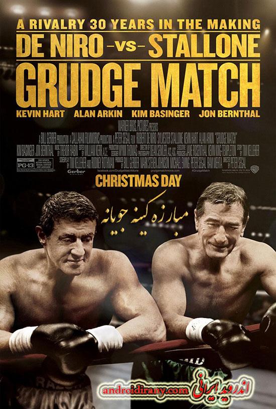 دانلود دوبله فارسی فیلم مبارزه کینه جویانه Grudge Match 2013