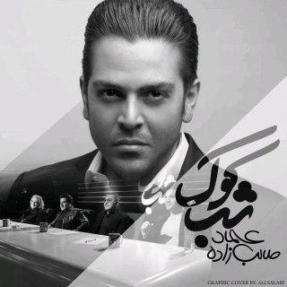 شب كوك با صداي عماد طالب زاده