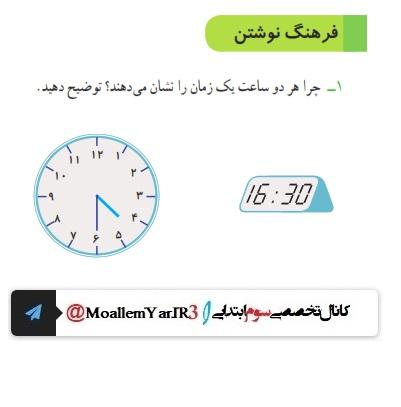 چرا هر دو ساعت یک زمان را نشان میدهد