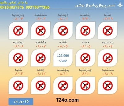خرید بلیط هواپیما شیراز به بوشهر+09154057376