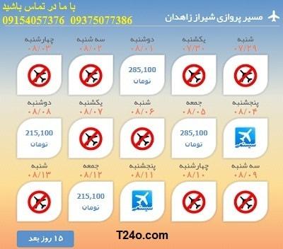 خرید بلیط هواپیما شیراز به زاهدان+09154057376