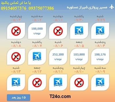 خرید بلیط هواپیما شیراز به عسلویه+09154057376
