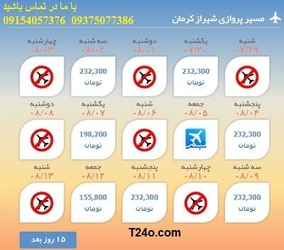 خرید بلیط هواپیما شیراز به کرمان+09154057376