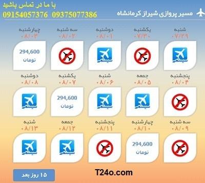 خرید بلیط هواپیما شیراز به کرمانشاه+09154057376