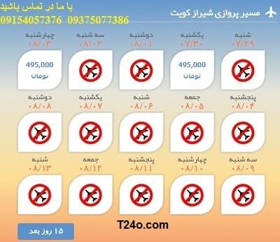 خرید بلیط هواپیما شیراز به کویت+09154057376