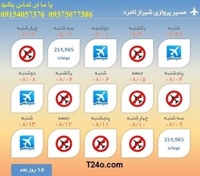 خرید بلیط هواپیما شیراز به لامرد+09154057376