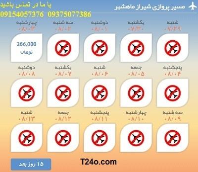 خرید بلیط هواپیما شیراز به ماهشهر+09154057376