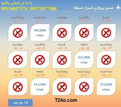 خرید بلیط هواپیما شیراز به مسقط+09154057376