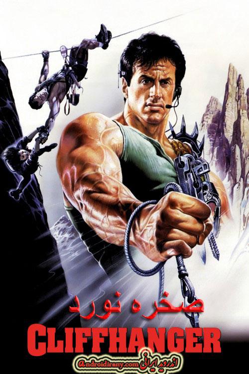 دانلود فیلم دوبله فارسی صخره نورد Cliffhanger 1993