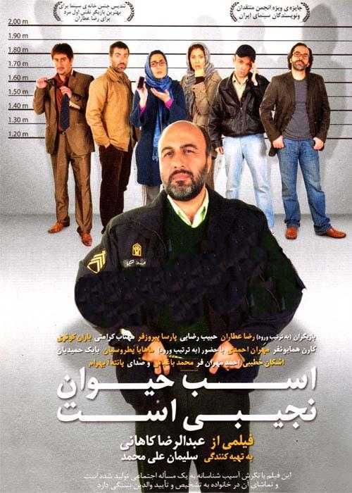 دانلود فیلم اسب حیوان نجیبی است با لینک مستقیم