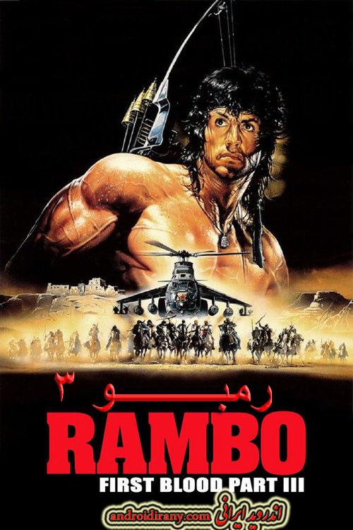 دانلود فیلم دوبله فارسی رمبو : قسمت سوم Rambo III 1988