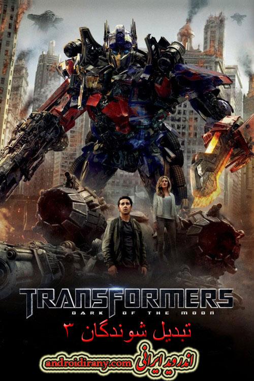 دانلود فیلم دوبله فارسی تبدیل شوندگان 3 Transformers: Dark of the Moon 2011