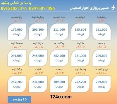 خرید بلیط هواپیما اهواز به اصفهان+09154057376