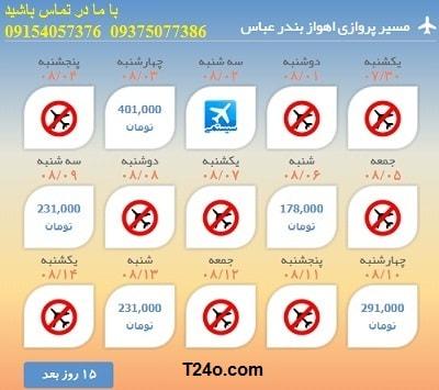 خرید بلیط هواپیما اهواز به بندرعباس+09154057376