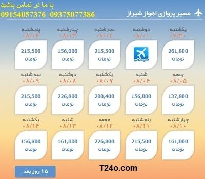 خرید بلیط هواپیما اهواز به شیراز+09154057376