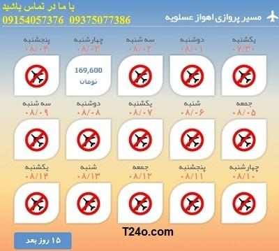 خرید بلیط هواپیما اهواز به عسلویه+09154057376