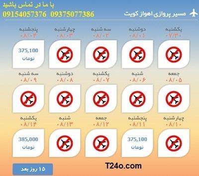 خرید بلیط هواپیما اهواز به کویت+09154057376