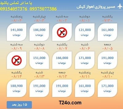 خرید بلیط هواپیما اهواز به کیش+09154057376