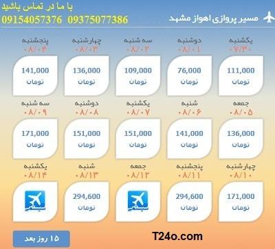 خرید بلیط هواپیما اهواز به مشهد+09154057376