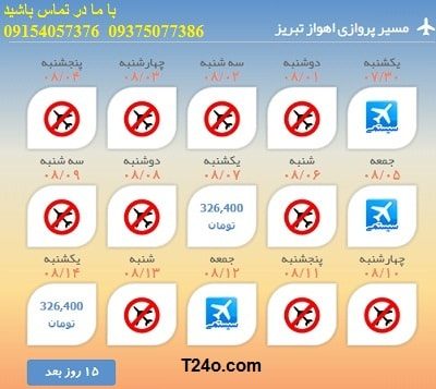 خرید بلیط هواپیما اهواز به تبریز+09154057376