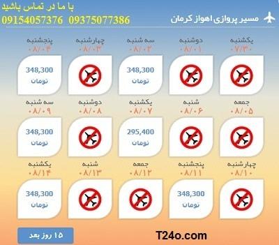 خرید بلیط هواپیما اهواز به کرمان09154057376