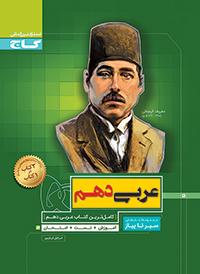 دانلود کتاب سیر تا پیاز عربی دهم علوم تجربی